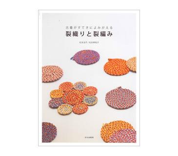 sakiori // Junku